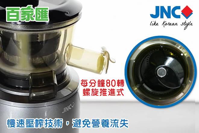 JNC JHA-FDP-SLOWJ Slow Juicer [JHAFDPSLOWJ]
