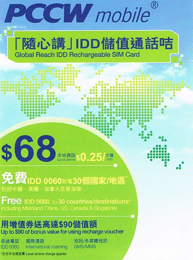 PCCW Mobile 2G Global Reach IDD Rechargeable SIM Card $68 Value